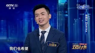 [2019主持人大赛]田靖华夫妇携手同行的经历 让鲁健感同身受| CCTV