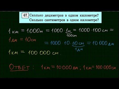 Задача 67 математика 5 класс Виленкин