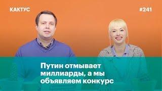 Путин отмывает миллиарды, а мы объявляем конкурс