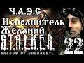Прохождение S.T.A.L.K.E.R. Shadow of Chernobyl/ЧАЭС/Исполнитель Желаний