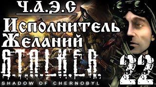 видео Прохождение Stalker shadow of chernobyl~Серия 10~Концовка!~Исполнитель желаний