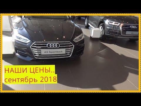 Audi  НАШИ ЦЕНЫ сентябрь 2018