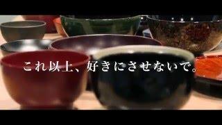 【会津漆器PR動画】(3)urushi「これ以上、好きにさせないで。」