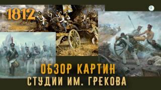 Обзор Картин Отечественной Войны 1812 г. От Художников Студии Им. Грекова (Часть 1)