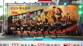 Stingo [ 冠軍 ] - 20140817 第十一屆新光盃 熱門街舞大賽 決賽 青年組