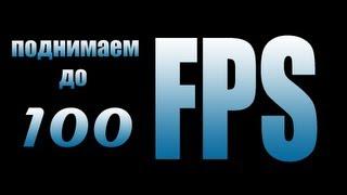 Как увеличить FPS ? (Часть 2)