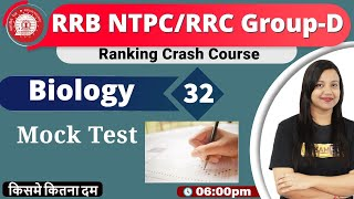 Class-32|RRB NTPC/RRCGroup-D|Ranking Crash Course|Science|By Amrita Maam||Mock Test