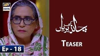 Chand Ki Pariyan Episode 18 | Teaser | - ARY Digital Drama