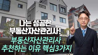 성공한 부동산자산관리사 프로젝트! 부동산자산관리사 추천…