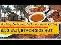 Download mp3 ಕೊಡಿ ಬೆಂಗ್ರೆಯ Beach Side Hut   ನಂಗ್ Fry, ನೀರ್ ದೋಸೆ, ಚಿಕನ್ ಸುಕ್ಕ   ಖಾದ್ಯ ಖಜಾನೆ The Food Treasure for free