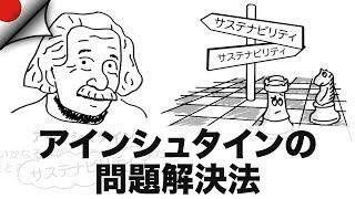 サステナビリティ・プラン:アインシュタインの問題解決法(バックキャスティング)