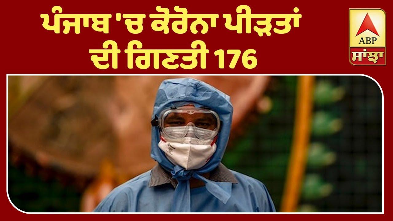 Corona Breaking : Punjab `ਚ ਕੋਰੋਨਾ ਪੀੜਤਾਂ ਦੀ ਗਿਣਤੀ ਹੋਈ 176   ABP Sanjha