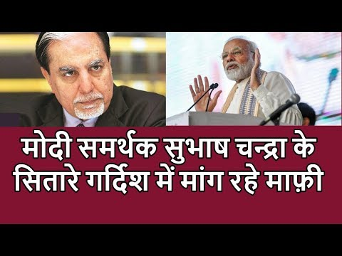Chairmen Of Essel Group & BJP Leader Subhash Chandra Say Sorry To His Investor