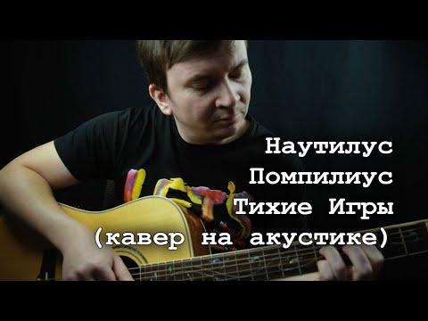 Наутилус Помпилиус - Тихие игры (кавер на акустической гитаре)