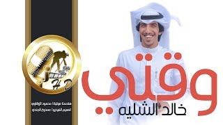 شيلة وقتي | كلمات احمد البطحاني | اداء خالد الشليه || النسخة الرسمية