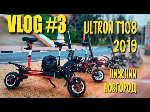 VLOG #3 | ULTRON T108 | Электросамокат | Нижний Новгород