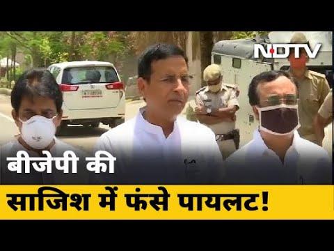 BJP ने रची सरकार गिराने की साजिश: Randeep Surjewala - NDTV India