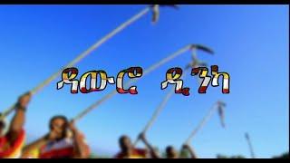 Tadesse Mekete - Dawro Dinka  ዳዉሮ ዲንካ (Amharic Dawro)