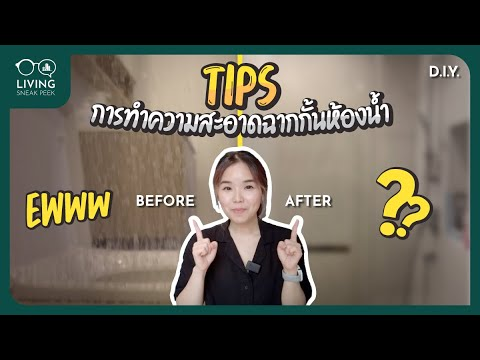 Living Vlog ทำความสะอาดฉากกั้นอาบน้ำง่ายๆ ด้วยของใช้ในบ้าน
