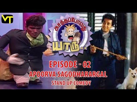 Apoorva Sagodharargal   Stand Up Comedy   Asatha Povathu Yaaru