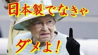 仰天!!「これは快適だわ」英国女王が日本製を大絶賛!!〇〇発祥の地イギリスで日本の優れた技術に度胆を抜かれた理由に衝撃!!