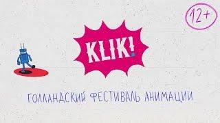 Голландский фестиваль анимации KLIK! в кино с 25 июня