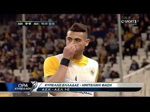 AEK-ΑΕΛ 1-0 2017-18 Κύπελλο Στιγμιότυπα (Ώρα κυπέλλου-Cosmote sports)