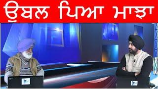 ਉਬਲ ਪਿਆ ਮਾਝਾ |  Punjab Television