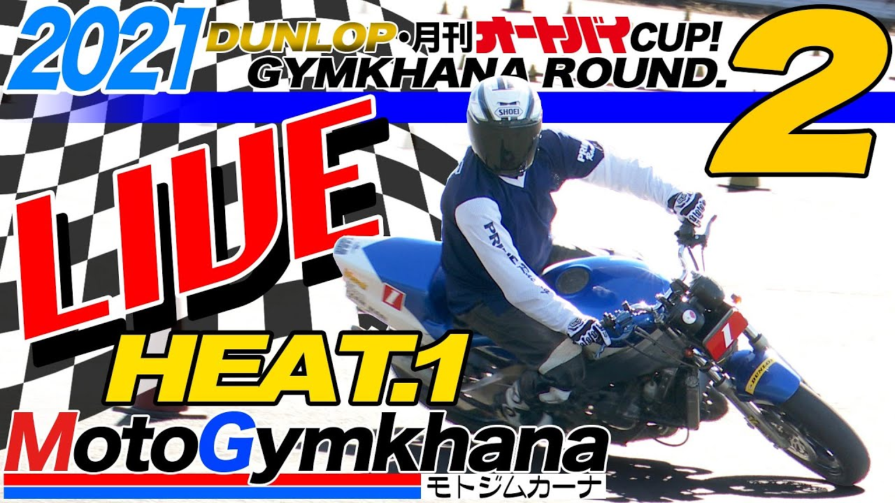 【LIVE】MotoGymkhana LIVE! 2021 DUNLOP・月刊オートバイカップ!ジムカーナRound.2 HEAT.1【4K】