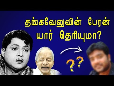 Comedy actor Thangavelu பற்றிய சுவாரஸ்ய தகவல்கள்