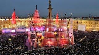 Алые Паруса на Дворцовой площади СПБ 2015 Смотреть всем!!!!!!!!