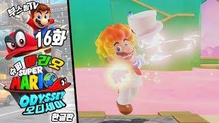 슈퍼마리오 오디세이 한글판 [16화] 요리왕국 - 각종 식재료들로 가득한 요리의나라  (Super Mario Odyssey) [닌텐도 스위치]