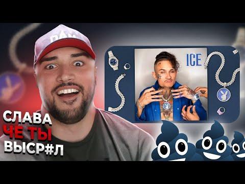 РЕАКЦИЯ НА MORGENSHTERN - ICE (feat. MORGENSHTERN)