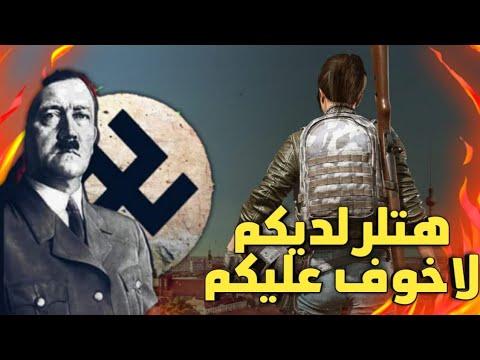 هتلر 99 ببجي
