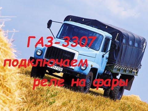 ГАЗ-3307. Ставим реле на фары.