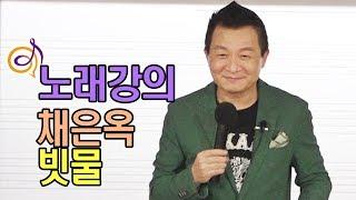 채은옥 - 빗물 노래강의 / 작곡가 이호섭