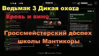 Гроссмейстерский доспех школы Мантикоры в DLC Кровь и вино Ведьмак 3 Дикая охота