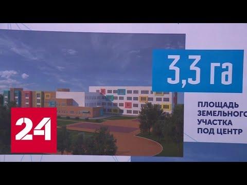 В Тульской области началось строительство Центра одаренных детей - Россия 24