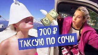 Бабский тест-драйв / Таксую за 700 / Где отдыхает Президент