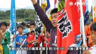 第32回魁星旗争奪少年サッカー大会(秋田魁新報社、県サッカー協会主...