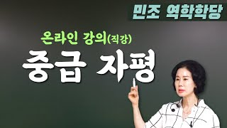 중급 자평(3)_온라인 강의 [민조 역학학당]