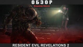 Resident Evil Revelations 2 - Обзор [Владимир Иванов]