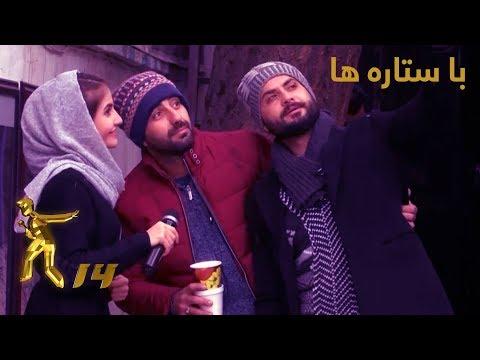 با ستاره ها - فصل چهاردهم ستاره افغان - قسمت ۰۸ / Ba Setara Ha - Afghan Star S14 - Episode 08