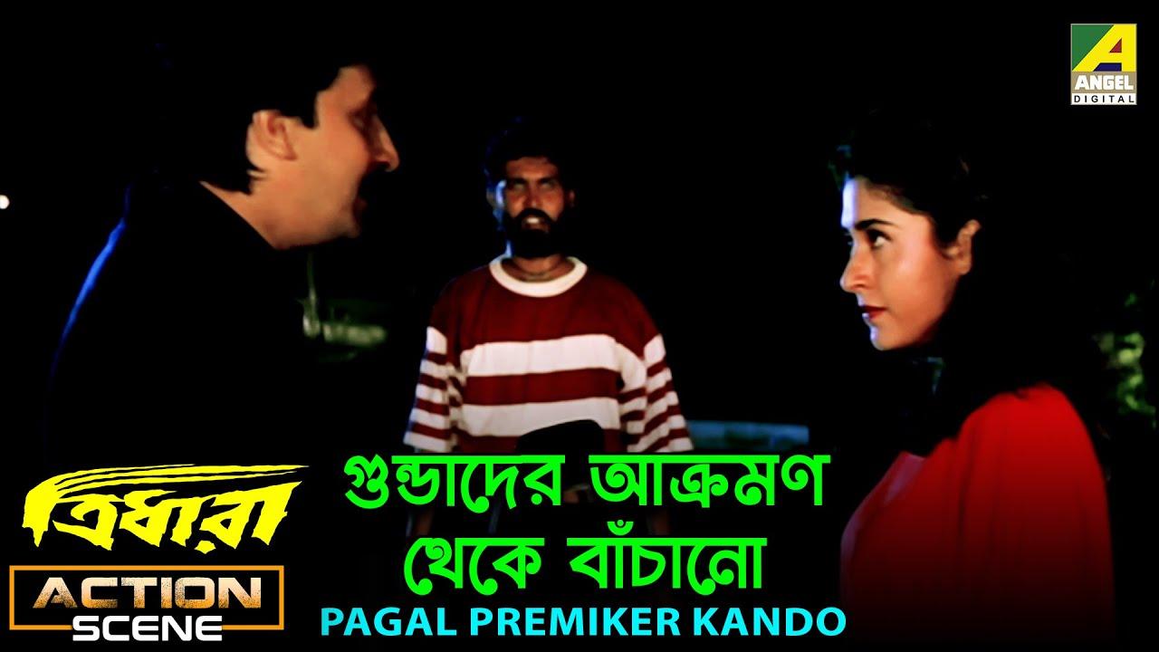 Gundader Akraman Theke Banchano | Scene | Action Scene | Tridhara | Satabdi Roy | Arjun Chakraborty