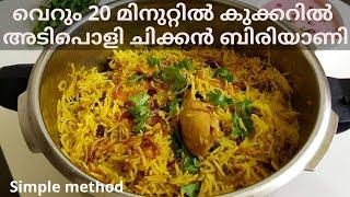 Cover images പ്രഷർ കുക്കറിൽ 20മിനുറ്റിൽ നല്ല കിടിലൻ ചിക്കൻ ബിരിയാണി തയ്യാറാക്കാം|Pressure Cooker Chicken Biriyani