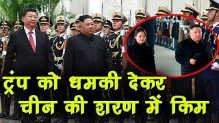 Kim Jong फिर पहुंचा China की शरण में, Jinping के साथ की बड़ी Planning