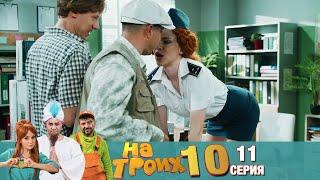 ▶️ На Троих 10 сезон 11 серия🔥 Скетчком от Дизель Студио | Угар и Приколы 2021
