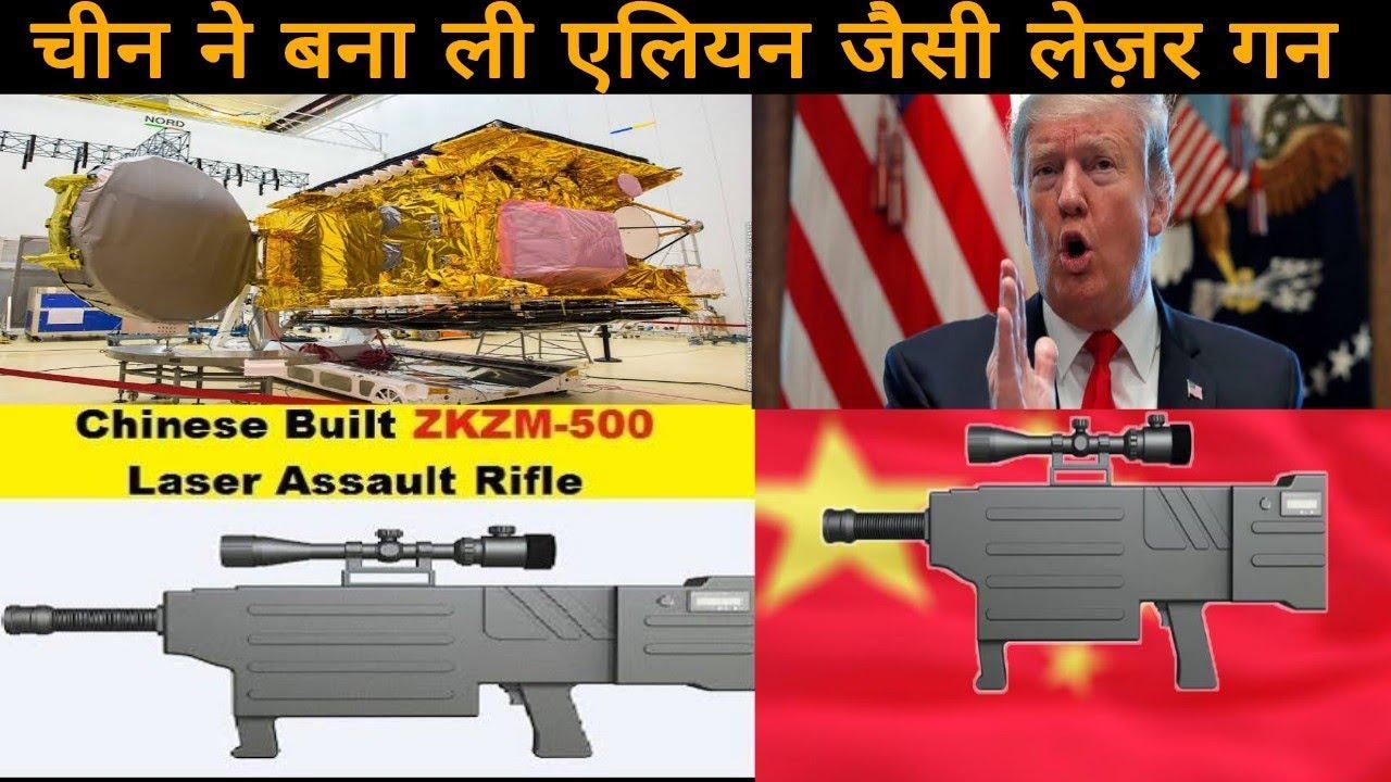 Chinese Laser Gun ZKZM-500 एक तरह की alien Super Gun हे । Isro to launch  GSAT-31 tomorrow