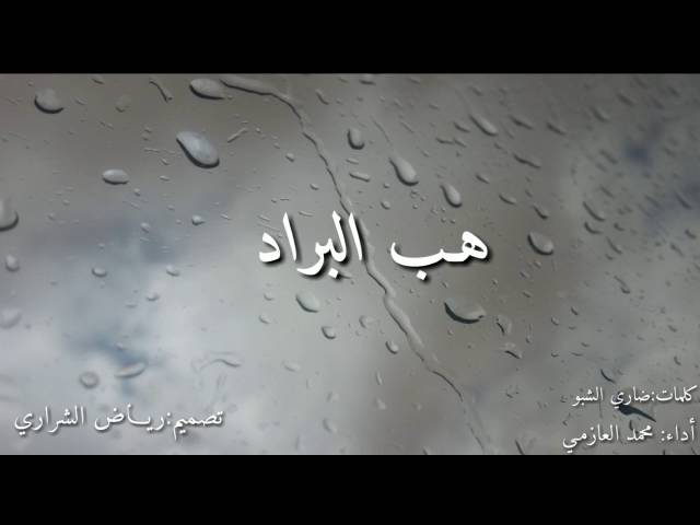 شيلة هب البراد أداء محمد العازمي كلمات ضاري الشبو تصميمي رياض الشراري Youtube