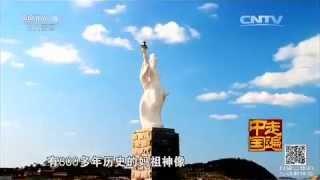 欢迎订阅走遍中国频道https://goo.gl/IMynXW 《走遍中国》栏目侧重狭义...